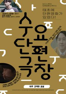 <수요단편극장: 아주 고약한 교실>초대 이벤트